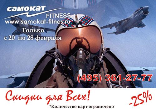 Скидки до 25% только до 28 февраля в клубе «Самокат»!