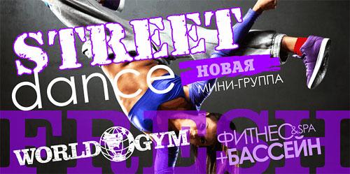 World Gym Зеленый представляет — новая мини-группа Street Dance