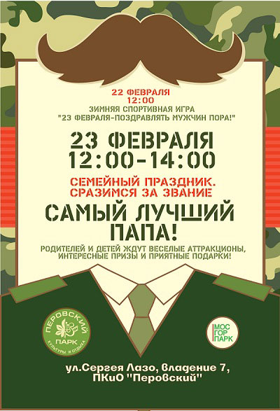 Куда можно пойти в москве на 23 февраля
