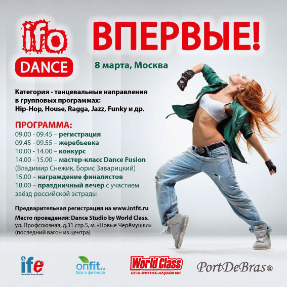 Московский этап конкурса International Fitness Open: категория Dance