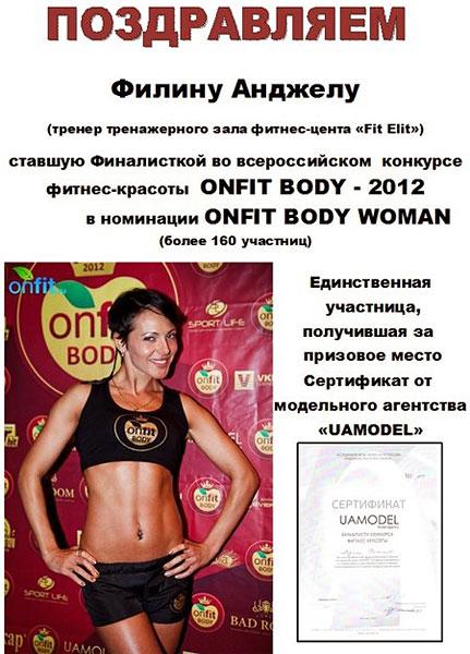 Тренер фитнес-центра Fit Elit стала финалисткой Onfit Body 2012. Поздравляем!