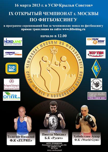 IX Чемпионат Москвы по фитбоксингу среди фитнес- и бойцовских клубов