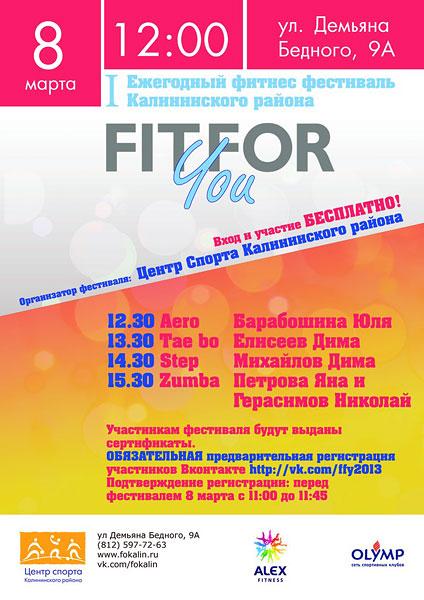 I ежегодный фитнес-фестиваль Fit For You в Петербурге