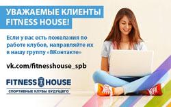 Официальная группа Fitness House на сайте «ВКонтакте»