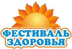 2-й Межрегиональный «Фестиваль здоровья – 2013»
