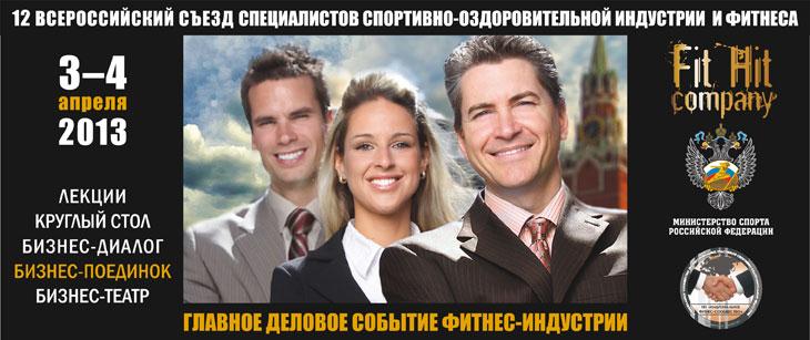 12 Всероссийский съезд специалистов спортивно-оздоровительной индустрии и фитнеса