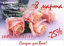 Скидки 25% — только до 15 марта в клубе «Самокат»!