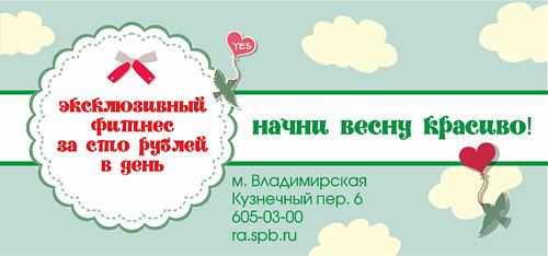Эксклюзивный фитнес за 100 рублей в день!