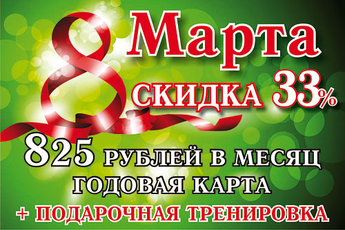 Скидки и подарки 8 марта в клубе «Венец»!