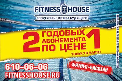 Два годовых абонемента по цене одного в Fitness House!