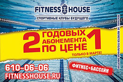 ��� ������� ���������� �� ���� ������ � Fitness House!