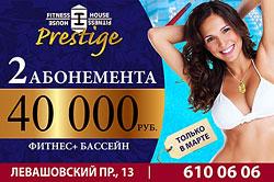 Два абонемента за 40 000 рублей в Fitness House Prestige на Левашовском!