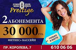 Два абонемента за 30000 рублей в Fitness House Prestige на Королёва!