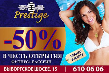 ������ 50% � ����� �������� Fitness House Prestige �� ��������!