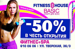 �������� ����� Fitness House Basic � �������!