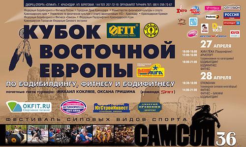 Кубок восточной Европы по бодибилдингу фитнесу и бодифитнесу 2013