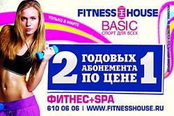 Два годовых абонемента по цене одного в Fitness House Basic