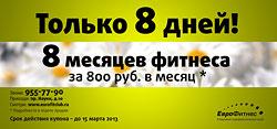 Только 8 дней — 8 месяцев фитнеса за 800 руб. в месяц в клубе «ЕвроФитнес»!