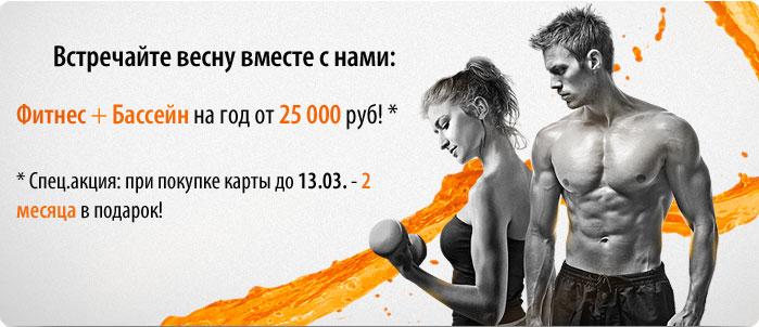 Встречайте весну вместе с нами: 8 недель в подарок к годовой карте за 25 000 руб. в клубах LOrange Group!