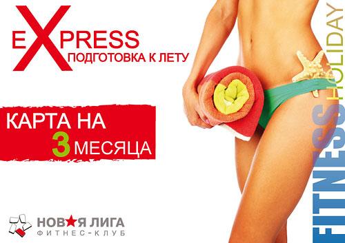 Express-подготовка к лету! Фитнес-карта на 3 месяца в клубе «Новая лига»