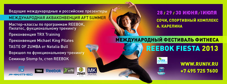 Международный фитнес-фестиваль Reebok Fiesta 2013