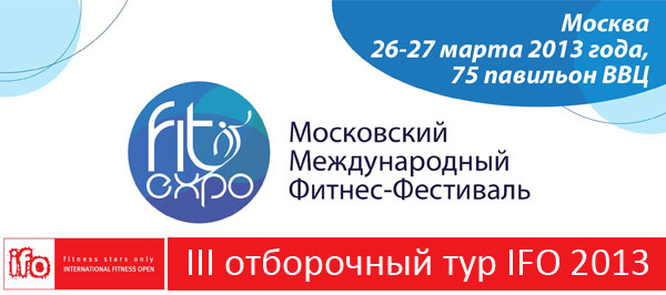 III полуфинал конкурса International Fitness Open
