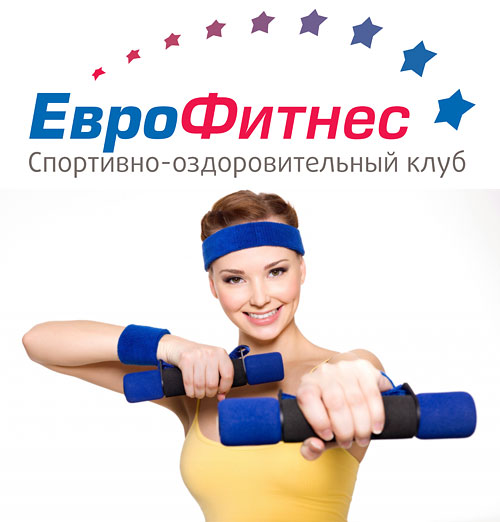 Фитнес-марафон в клубе «ЕвроФитнес»