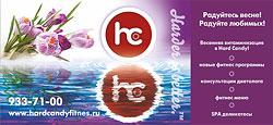 Только в марте 8 недель в подарок к вашей клубной карте в клубе Hard Candy Fitness Москва