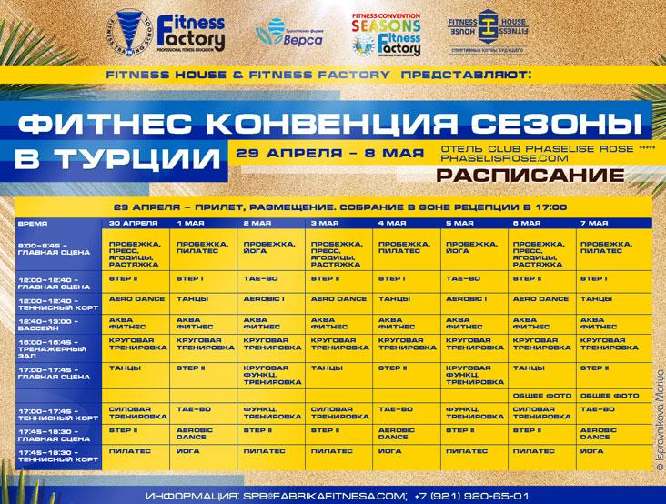 Фитнес-конвенция «Сезоны» в Турции