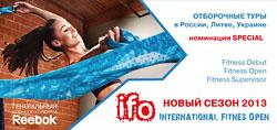 Новый сезон IFO 2013 — новые возможности!