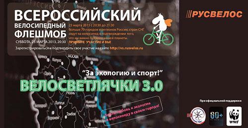 Всероссийский велопробег «Велосветлячки 2013»