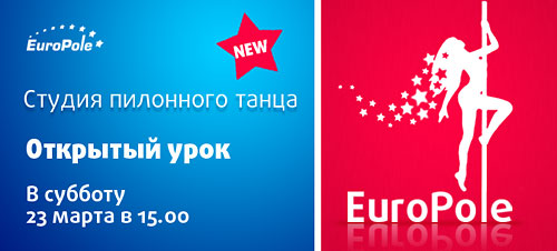 Открытие студии пилонного танца EuroPole в клубе «ЕвроФитнес»