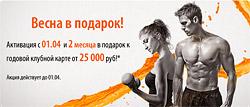 Весна в подарок! Активация с 1 апреля и 2 месяца в подарок к годовой карте от 25 000 руб. в клубах LOrange Group!