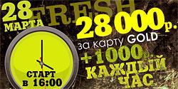 28 марта, в День рождения World Gym Зеленый, мы объявляем обратный отсчет! Годовая Gold-карта за 28 000 руб.