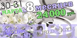 30-31 марта 8 месяцев за 24 000 руб в клубе World Gym Зеленый!
