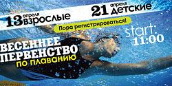 Весеннее первенство по плаванию в фитнес-клубе World Gym Ферганская