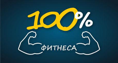 Новая клубная карта «Фит-100» в «Кимберли Лэнд» — это 100 посещений в год, 100% фитнеса, 100% результата!