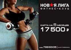 Карта на 5 месяцев за 17 500 в фитнес-клубе «Новая лига»!