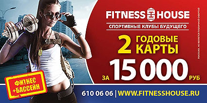 Акция Fitness House «Фитнес + Бассейн»