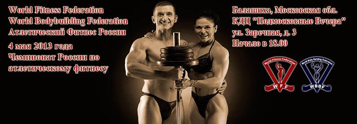 Чемпионат России по атлетическому фитнесу