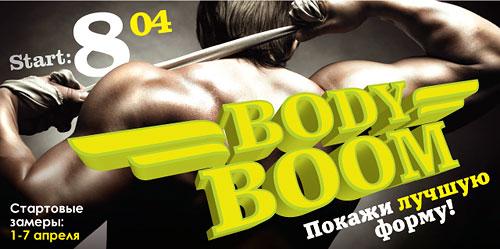 Фитнес-клуб World Gym Кутузовский приглашает на Body Boom. Старт 8 апреля!