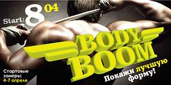 Фитнес-клуб World Gym Ферганская приглашает на Body Boom. Старт 8 апреля!
