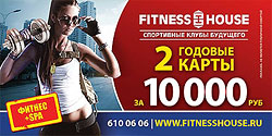 Акция Fitness House «Фитнес + SPA»