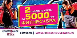 Акция Fitness House Basic
