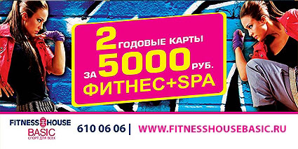 Акция Fitness House Basic