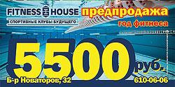 Предпродажа Fitness House на Новаторов
