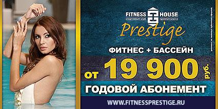 Акция Fitness House Prestige