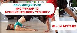 Обучающий курс «Инструктор по функциональному тренингу»