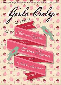 21 апреля — танцевальная вечеринка Girls Only!