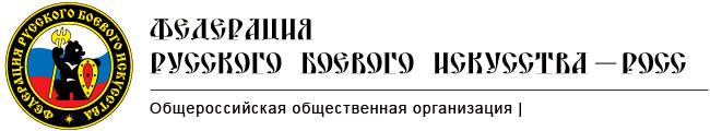 Первенство по Русскому боевому искусству — РОСС